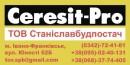СтаніславБудПостач