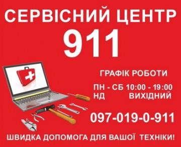 Сервісний центр 911