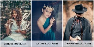 Оренда тематичних костюмів - фото