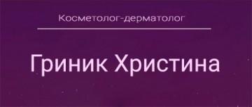 Гриник Христина - фото