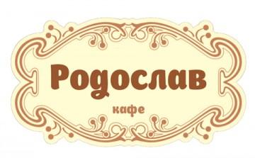 Родослав