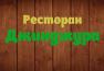 ДЖИНДЖУРА