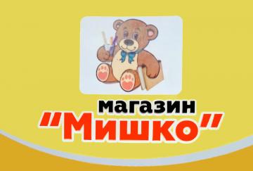 Мишко - фото