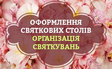 Оформлення святкових столів, організація святкувань