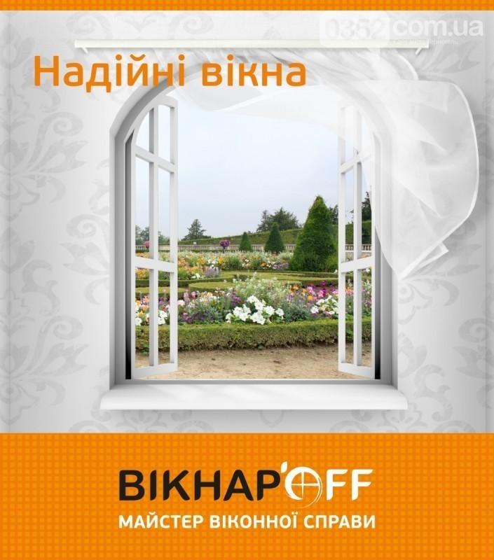 Ваше вікно - фото 1