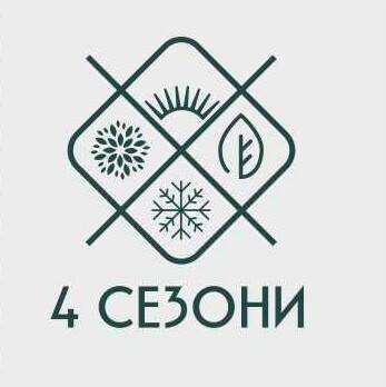 4 сезони