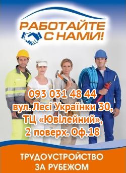 Працюйте з нами
