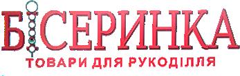 Бісеринка - фото