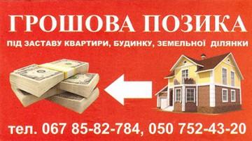 Грошові позики - фото
