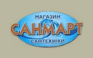 Санмарт