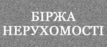 Біржа Нерухомості - фото