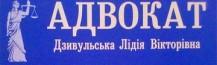 Дзивульська Лідія Вікторівна
