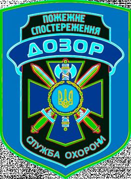 Пожежне спостереження Тернопілля - фото