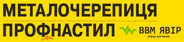 ВВМ Явір - фото