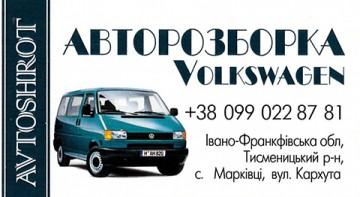Авторозборка Volkswagen