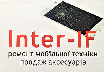 Inter-IF - фото