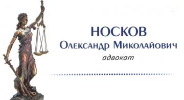 Носков Олександр Миколайович - фото