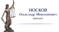 Носков Олександр Миколайович