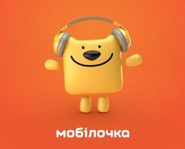 Мобілочка - фото