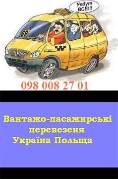 Вантажно-пасажирські перевезення