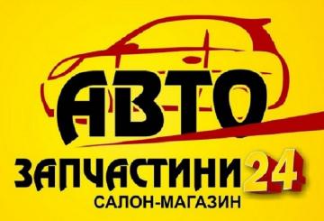 Автозапчастини24