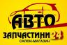 Автозапчастни24