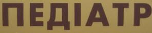 Педіатр