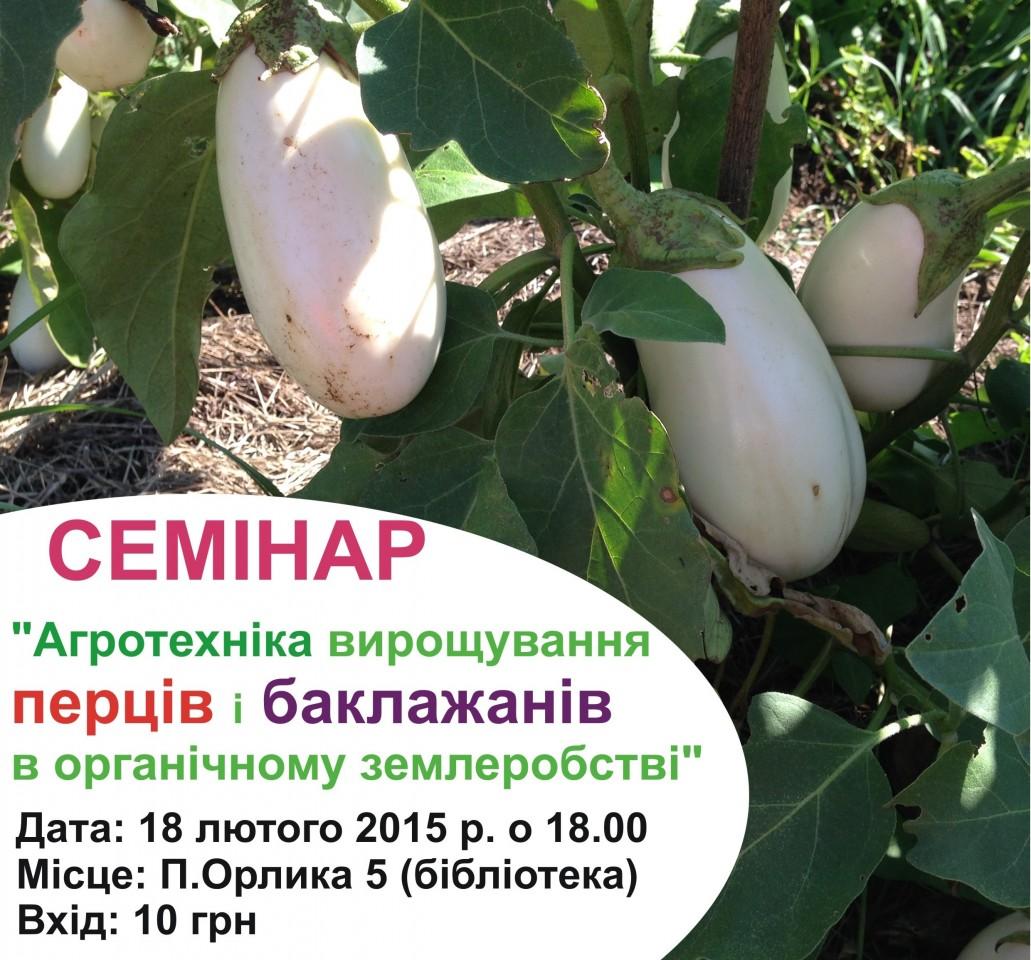 """Клуб природного землеробства і здорового способу життя """"Земледар"""" - фото 24"""