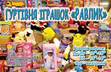 Гуртівня іграшок