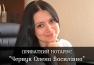 Червук Олена Василівна