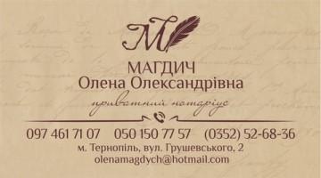 Магдич Олена Олександрівна - фото