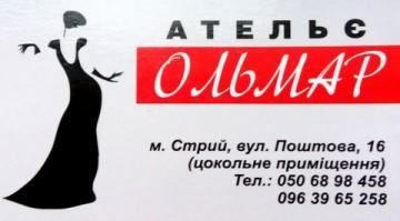 Ольмар