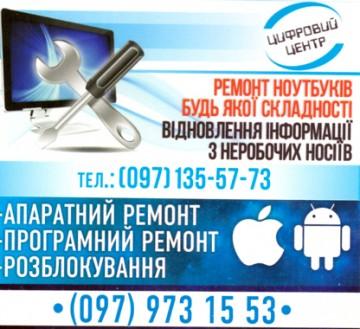 Цифровий центр