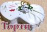 Київські торти