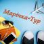 Марічка-Тур