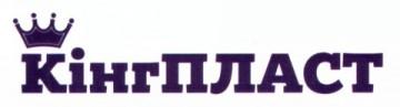 КінгПЛАСТ