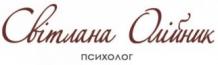 Світлана Олійник