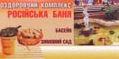 Молодецький