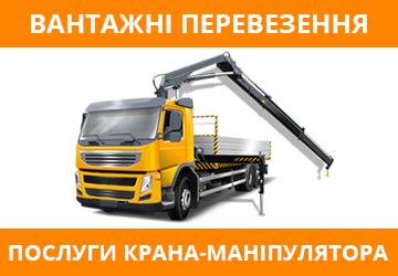 Вантажні перевезення/Послуги крана-маніпулятора - фото