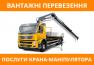 Вантажні перевезення/Послуги крана-маніпулятора