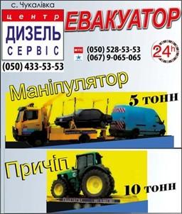 Дизель Сервіс Автоевакуатор