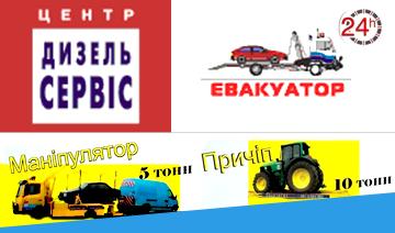 Дизель Сервіс Автоевакуатор - фото