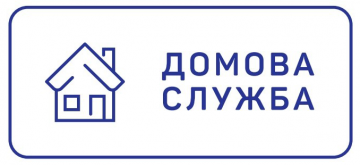 Домова служба - фото