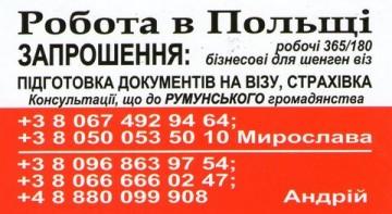 Агентство з працевлаштування за кордоном
