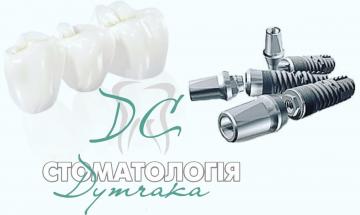 Стоматологія Дутчака - фото