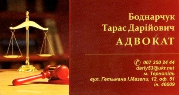 Боднарчук Тарас Дарійович - фото