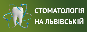 Стоматологія на Львівській - фото