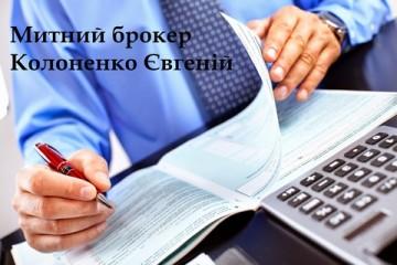 Колоненко Євгеній Анатолійович