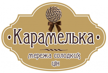 Карамелька - фото