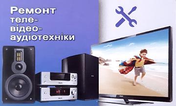 Ремонт теле-, аудіо- і відеотехніки - фото